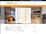 iphone修理 北海道 iPhone修理 SHOWCASE