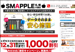 iphone修理 北海道 iPhone修理専門店 スマップル 札幌大通店
