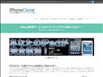 iphone修理 北海道 アイフォンクリア 札幌中央店