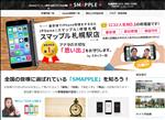 iphone修理 北海道 iPhone修理をお探しの方 スマップル札幌駅店