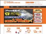 iphone修理 北海道 スマコレ札幌北大前店