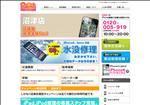 iphone修理 静岡 全国109店舗の安心激安 即日のクイックへ!