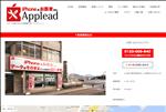 iphone修理 山口 下関海響館前店 of iPhone修理店アップリード