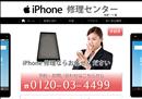 iphone修理 愛知 iPhone修理センター