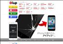 iphone修理 兵庫 iPhone修理の  アイアップ: トップ