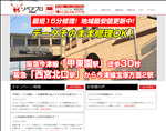 iphone修理 兵庫 アイフォン修理の リペアプロ 甲東園店