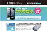 iphone修理 埼玉 埼玉のアイフォン修理は アイプロケア大宮東口店