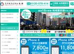 iphone修理 東京 iPhone修理池袋豊島区なら スマホスピタル池袋に