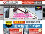 iphone修理 京都 iPhone修理 京都 アイプラス河原町オーパ店