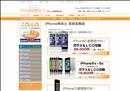 iphone修理 奈良 iphone修理奈良店