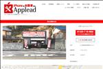 iphone修理 山口 南岩国駅前店 of iPhone修理店アップリード