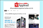 iphone修理 山口 アップリードスフィーダ 山口店
