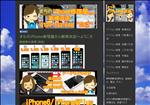 iphone修理 神奈川 まちのiPhone 修理屋新横浜店