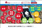 iphone修理 愛知 豊田市のiPhone修理 Dapple豊田店におまかせ