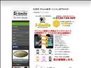 iphone修理 佐賀 i-Smile(アイスマイル)