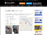 iphone修理 群馬 iPhone修理.JP 前橋店