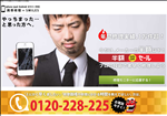 iphone修理 岐阜 携帯スマホ修理 SMILE-岐阜