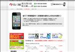 iphone修理 埼玉 iPhone修理専門店 リンゴ屋埼玉川口店