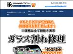iphone修理 北海道 iPhone修理の iFCドンキホーテ函館店