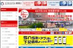 iphone修理 神奈川 iPhone修理 神奈川 スマホスピタル東神奈川
