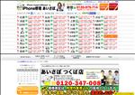 iphone修理 茨城 iPhone修理専門あいさぽ つくば店 4,980円