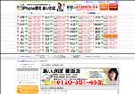 iphone修理 神奈川 あいさぽ横浜店 4,980円から即日修理