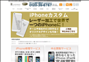 iphone修理 兵庫 兵庫県の出張iPhone 修理・カスタム