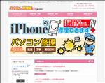 iphone修理 石川 iphoneの修理は パソコンの修理屋さん