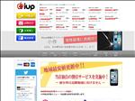 iphone修理 東京 青梅や立川 アクセス至近 アイアップ小作店