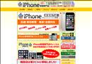 iphone修理 大阪 iphone修理専門店 キャッスル