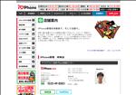 iphone修理 岐阜 アイラブフォン 岐阜店