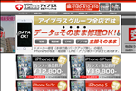 iphone修理 京都 iPhone修理 京都 iPhone修理ならアイプラス