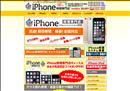 iphone修理 奈良 iPhone(アイフォン)修理 奈良大和高田店