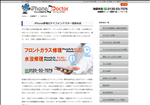 iphone修理 東京 アイフォンドクター 池袋本店