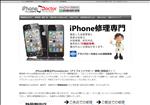 iphone修理 静岡 iPhone修理静岡アイ フォンドクター静岡磐田店