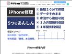 iphone修理 神奈川 アリマス本舗 フレル鷺沼店