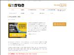 iphone修理 秋田 iPhone修理・買取 株式会社かねき 金喜書店