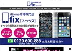 iphone修理 神奈川 本厚木駅より徒歩3分! iPhone修理ならfix