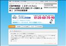 iphone修理 大阪 大阪市鶴見区iPhone修理 スマホの救急車