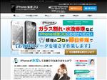 iphone修理 東京 上野 浅草 田原町 入谷 iPhone 修理プロ