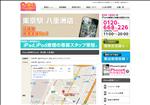 iphone修理 東京 東京駅 八重洲店 iPhone修理のクイック