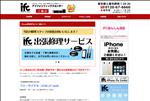 iphone修理 東京 ifc三鷹店