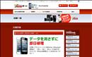 iphone修理 鹿児島 iPhone修理王