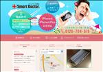 iphone修理 山梨 山梨でiPhoneとiPad修理 スマートドクター甲府昭和