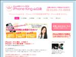 iphone修理 山口 iPhone King山口店