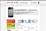 iphone修理 埼玉 iPhone修理専門店 リンゴ屋埼玉蕨店