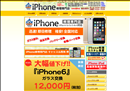 iphone修理 大阪 iPhoneアイフォン修理  南海 堺店