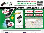iphone修理 宮城 iPhone修理の ごりら仙台店