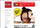 iphone修理 大阪 iPhone修理の スマートリペア