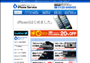 iphone修理 京都 iPhone Service